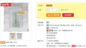 日本悠悠館 綜合穀物麴酵素錠露天拍賣